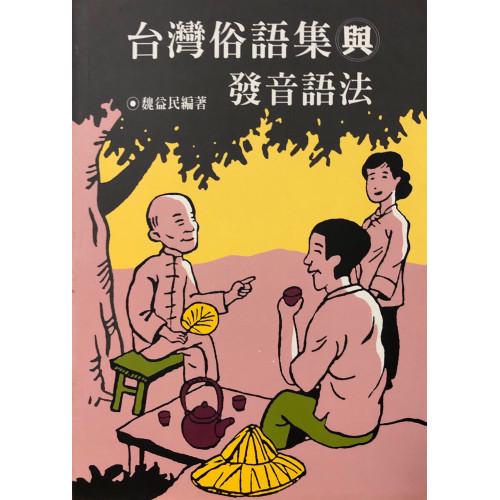 台灣俗語集與發音語法