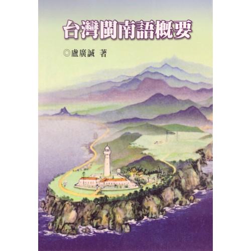 台灣閩南語概要