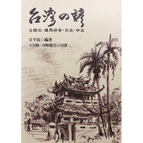 台灣の諺 (附CD)