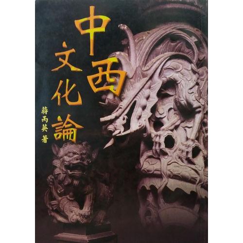 中西文化論