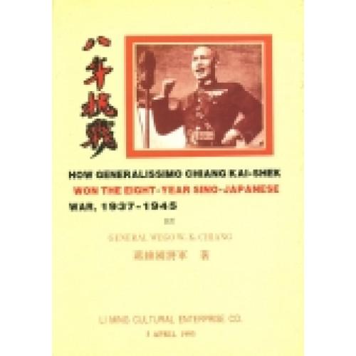 八年抗戰--蔣委員長如何戰勝日本(英文版)