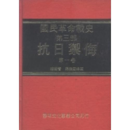 國民革命戰史第三部:抗日禦侮(10冊)POD[精]