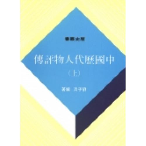 中國歷代人物評傳[平](3冊)