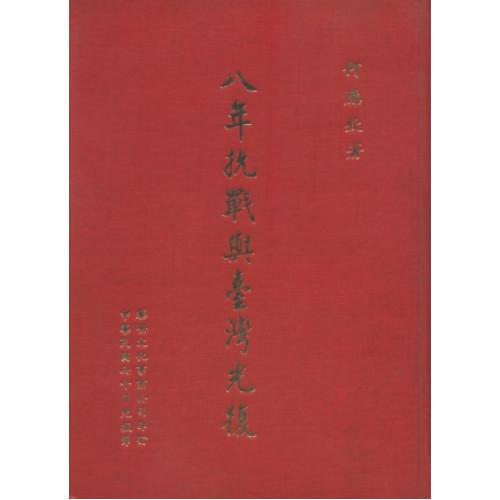 八年抗戰與台灣光復[平](POD)