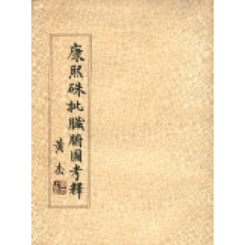 康熙硃批臟腑圖考釋[平]