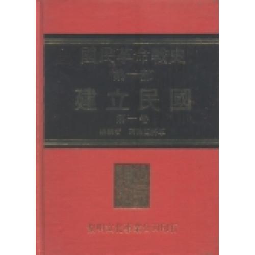 國民革命戰史第一部:建立民國(上中下)[精](POD)