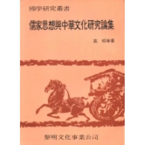 儒家思想與中華文化研究論集[平]
