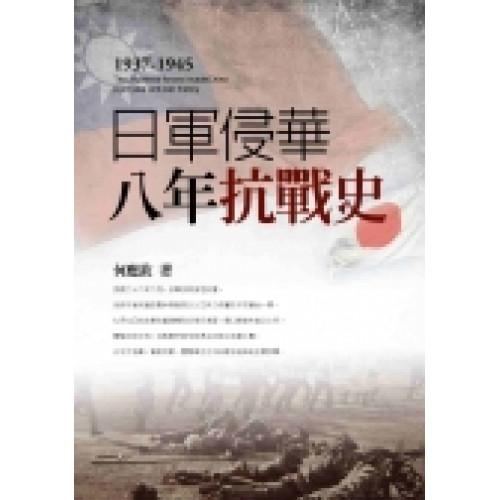 日軍侵華八年抗戰史(修訂本)[平]