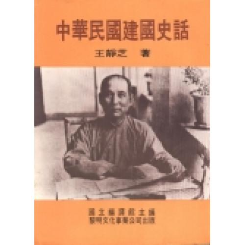 中華民國建國史話[平]