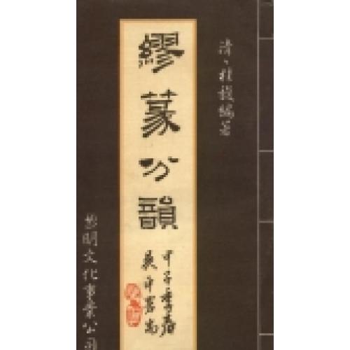 繆篆分韻[平]