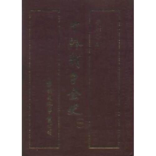 中外戰爭全史(1-10)[精]