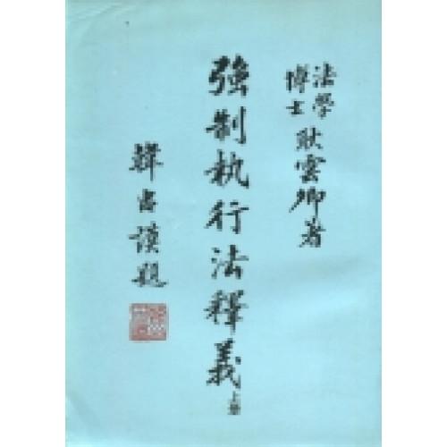 強制執行法釋義(上/下冊)[平]