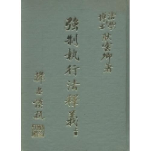 強制執行法釋義(上/下冊)[精]