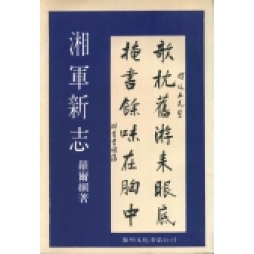 湘軍新志[平]