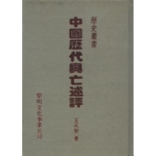 中國歷代興亡述評(增訂版)[精]