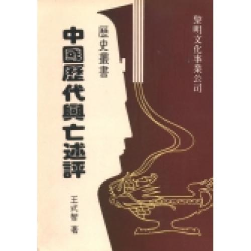 中國歷代興亡述評(增訂版)[平]