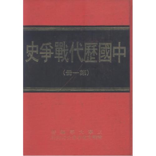 中國歷代戰爭史第1冊POD[精]