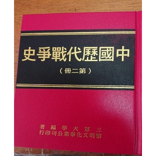中國歷代戰爭史第2冊POD[精]