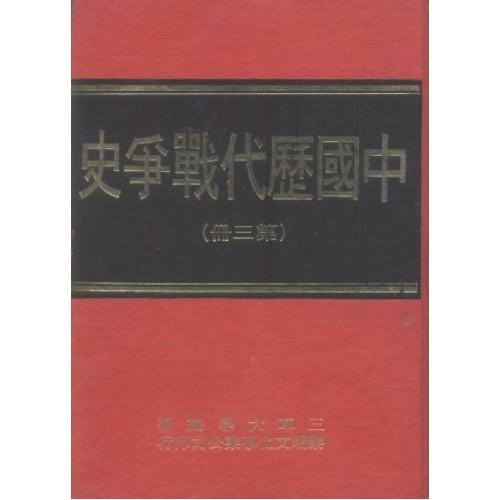 中國歷代戰爭史第3冊POD[精]