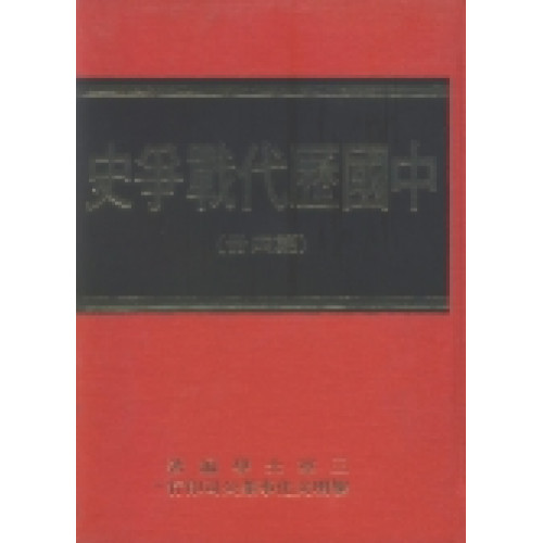 中國歷代戰爭史第4冊POD[精]