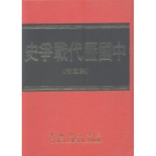 中國歷代戰爭史第5冊[精]