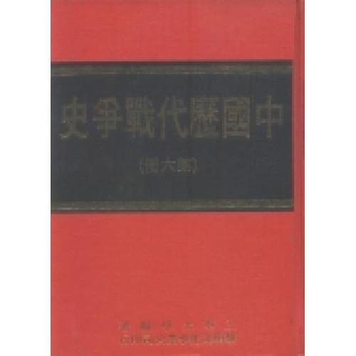 中國歷代戰爭史第6冊[精]