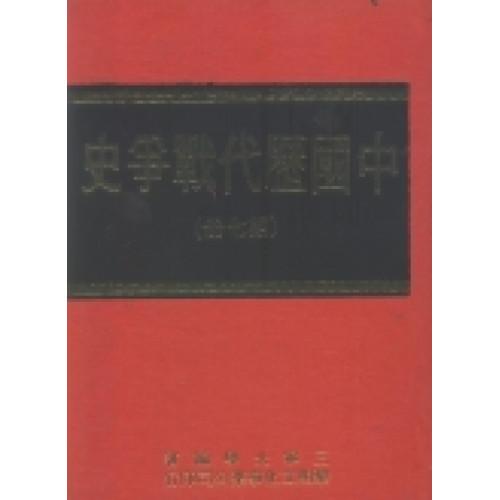 中國歷代戰爭史第7冊[精]