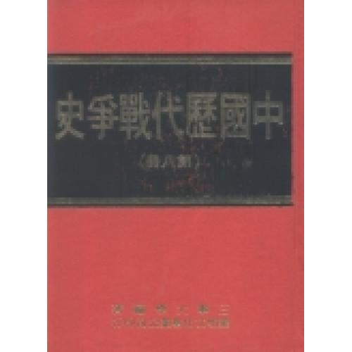 中國歷代戰爭史第8冊[精]