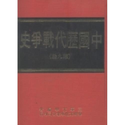 中國歷代戰爭史第9冊[精]