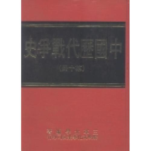 中國歷代戰爭史第10冊[精]