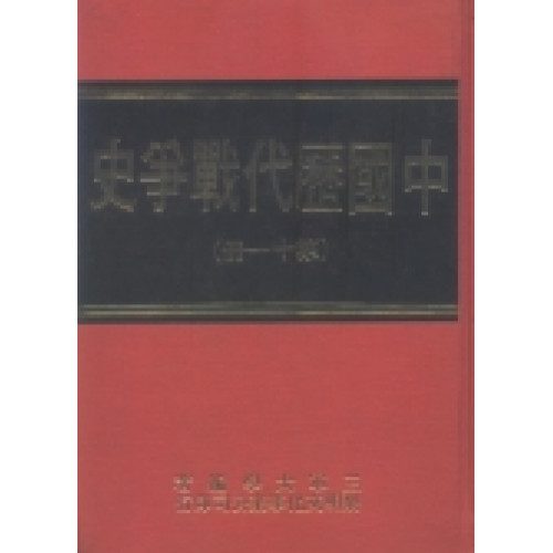 中國歷代戰爭史第11冊[精]