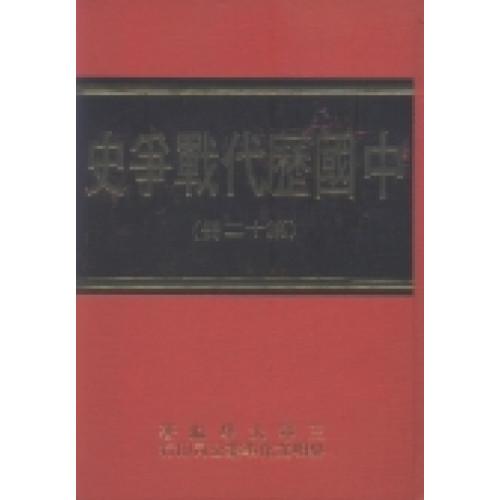 中國歷代戰爭史第12冊POD[精]