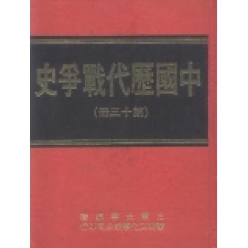 中國歷代戰爭史第13冊POD[精]