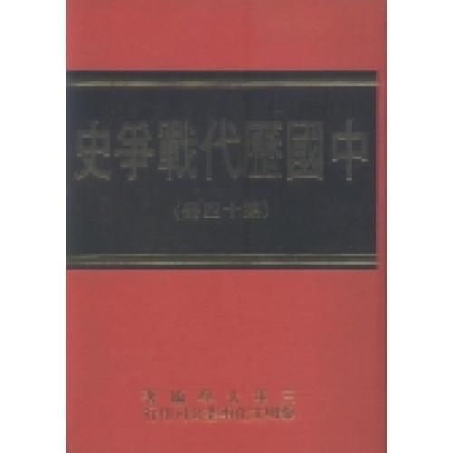 中國歷代戰爭史第14冊POD[精]