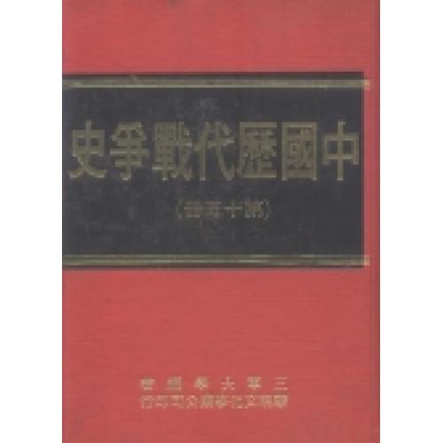 中國歷代戰爭史第15冊[精]