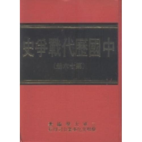 中國歷代戰爭史第16冊[精]