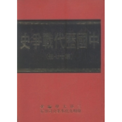 中國歷代戰爭史第17冊[精]
