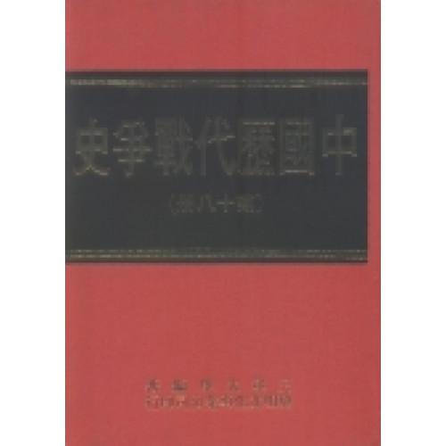 中國歷代戰爭史第18冊[精]