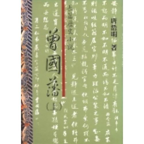 曾國藩(上中下3冊)[平]