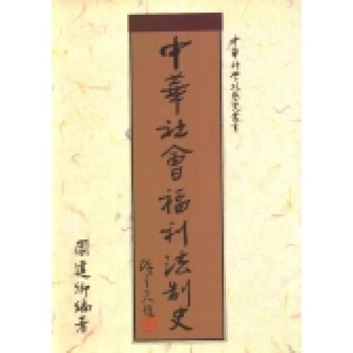 中華社會福利法制史[平]
