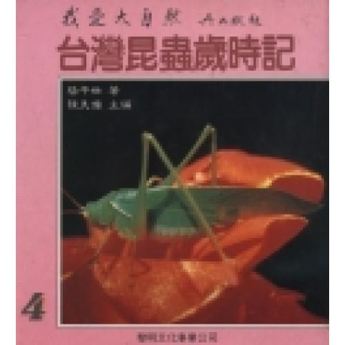 台灣昆蟲歲時記[精]