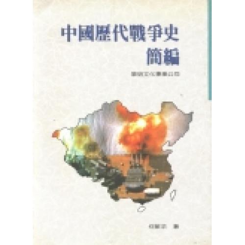 中國歷代戰爭史簡編[平]