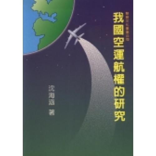 我國空運航權研究[平]