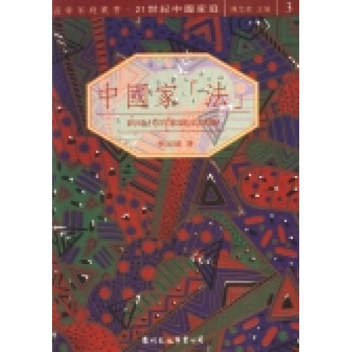中國家法[平]