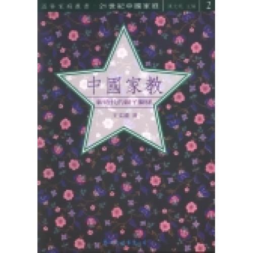 中國家教[平]