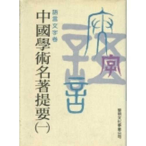 中國學術名著提要[語言卷]一[精]