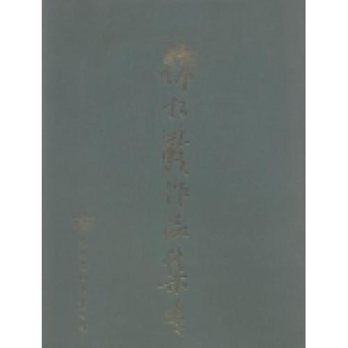 徐松齡作品集[平]
