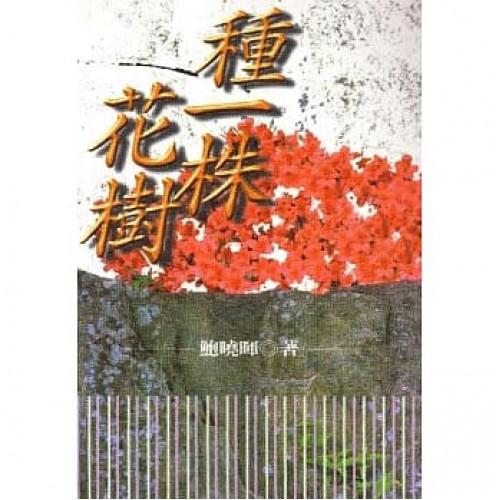 種一株花樹[平]