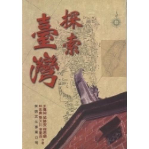 探索臺灣[平]