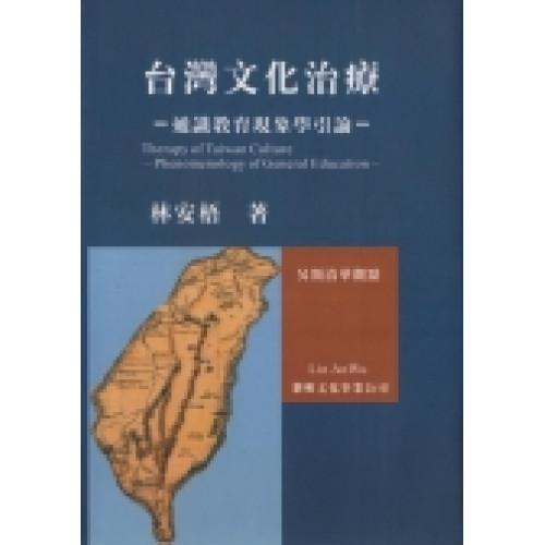 台灣文化治療[平]